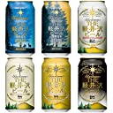 軽井沢ビール 飲み比べ 詰め合せ 6缶セット プレミアムビール ピルスナー 白ビール 黒ビール 父の日 父の日ギフト プチプレゼント 350ml缶×6本 (定番6種) N-KE-PRIME