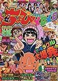 パニック7GOLD 2月号増刊 ちょびにメロメロ