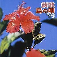 新歌島の唄'99