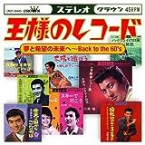 王様のレコード[夢と希望の未来へ~Back to the'60s]