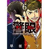 警眼-ケイガンー (6) (ビッグコミックス)