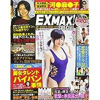 エキサイティングマックス! Special 114 (エキサイティングマックス!  2017年10月号増刊) [雑誌]