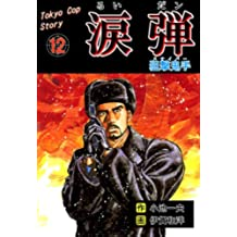 涙弾12~狙撃鬼手~