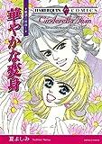 華やかな変身(前編)魅惑の姉妹 Ⅰ (ハーレクインコミックス)