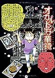 オカルト万華鏡 3 (HONKOWAコミックス)