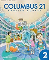 COLUMBUS21 ENGLISH COURSE 2 [平