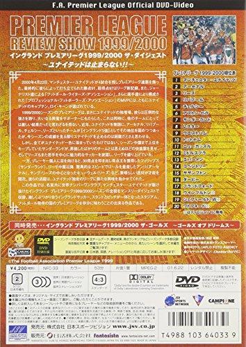 イングランドプレミアリーグ 1999/2000 ザ・ダイジェスト [DVD]