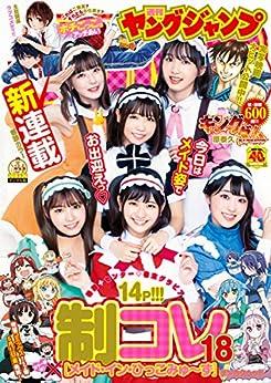 [雑誌] 週刊ヤングジャンプ 2019年24号 [Weekly Young Jump 2019-24]