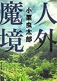 人外魔境 KAWADEノスタルジック 探偵・怪奇・幻想シリーズ (河出文庫)