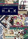 H.A.K (e-MOOK 宝島社ブランドムック)