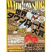 Windows 100% 2011年 12月号 [雑誌]
