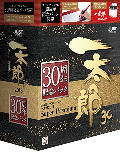 ジャストシステム 一太郎2015 スーパープレミアム 30周年記念 通常版