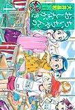ちぃちゃんのおしながき 繁盛記 (4) (バンブーコミックス)