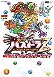 パズドラZ 最速オフィシャルガイドブック (ワンダーライフスペシャル NINTENDO 3DS)