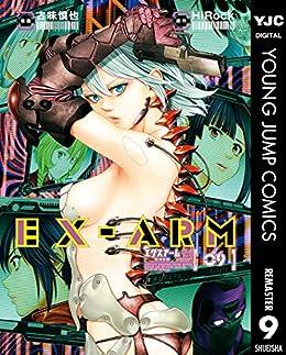 [古味慎也] EX-ARM エクスアーム リマスター版 第01-09巻