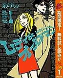 レディ&オールドマン【期間限定無料】 1 (ヤングジャンプコミックスDIGITAL)