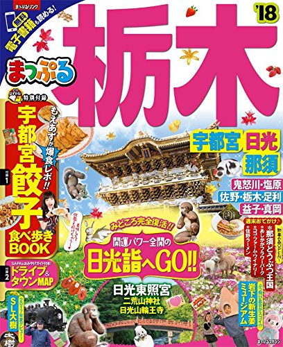 まっぷる 栃木 宇都宮・日光・那須'18 (まっぷるマガジン)