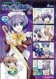 マジキュー4コマ 夜明け前より瑠璃色な -Moonlight Cradle- (5) (マジキューコミックス)