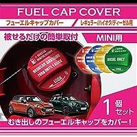 【ガソリン種別・カラー選択可】 フューエルキャップカバー ガソリンキャップカバー ミニ/MINI車用 ハイオク仕様 カラー:青