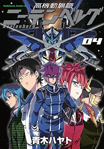 高機動無職ニーテンベルグ(4) (角川コミックス・エース)