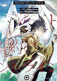 誓約のフロントライン(1) (少年マガジンエッジコミックス)