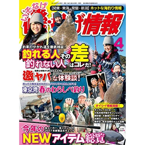 磯・投げ情報 2017年 04月号 [雑誌] (BIG1シリーズ)