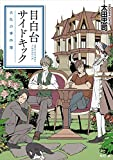 目白台サイドキック 五色の事件簿<目白台サイドキック> (角川文庫)