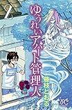 ゆうれいアパート管理人 2 (プリンセス・コミックス)