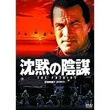 沈黙の陰謀 スティーブン・セガール LBXS-017 [DVD]