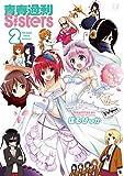 青春過剰Sisters 2巻 (まんがタイムKRコミックス)
