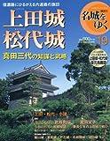 隔週刊マガジン 名城をゆく(19) 2015年 12/22 号 [雑誌]