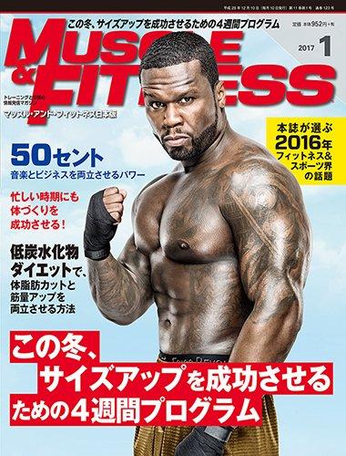 『マッスル・アンド・フィットネス日本版』2017年1月号の詳細を見る