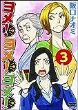 ヨメ!ヨメ!ヨメ! (3) (ぶんか社コミックス)