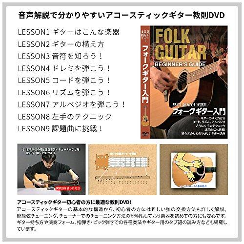 アコースティックギター教則本・DVD (アコースティックギター弦付き!)