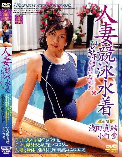 人妻競泳水着 [DVD]