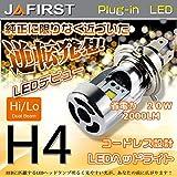 JAFIRST ワンタッチで取付LEDヘッドライトH4 HI/LO 6000k-20W その差歴然!純正と同形状の口金!