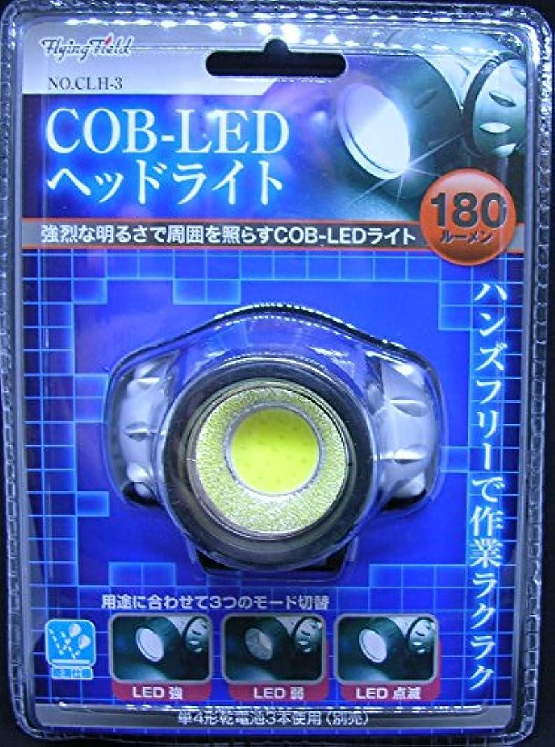 もう一度チャペル鯨COB-LED ヘッドライト 180ルーメン 防滴仕様