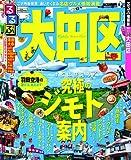 るるぶ大田区 (国内シリーズ)