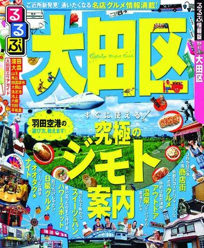 るるぶ大田区 (国内シリーズ) -