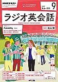 NHKラジオ ラジオ英会話 2017年 9月号 [雑誌] (NHKテキスト)