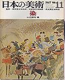 日本の美術 No.7 染 1966年 11月号