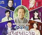 千年桜♪北島三郎/鳥羽一郎/大江裕/三山ひろしのジャケット