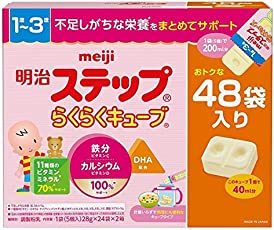 明治ステップ らくらくキューブ 28g×24袋×2【4個セット】