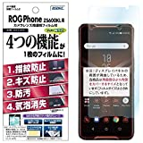 ASDEC アスデック ROG Phone ZS600KL フィルム AFP画面保護フィルム2・指紋防止 防指紋・キズ防止・気泡消失・防汚・光沢 グレア・日本製 AHG-ZS600KL (ROG Phone ZS600KL / 光沢フィルム)