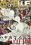 号外onBLUE 2ns SEASON vol.3 (onBLUEコミックス)