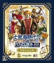 大航海時代IV with パワーアップキット HD Version 30周年記念版