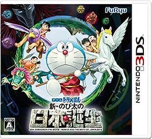 ドラえもん 新・のび太の日本誕生 - 3DS