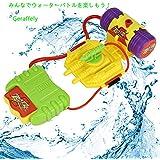 Geraffely グリップ式水鉄砲 最新型 二人対戦 水遊びやプールにオススメ! 手首装着型 水遊びおもちゃ あらゆる場所で使用可能 プールや海で大活躍 イエロー
