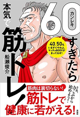 60(カンレキ)すぎたら本気で筋トレ!