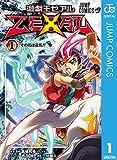 遊☆戯☆王ZEXAL 1 (ジャンプコミックスDIGITAL)